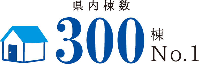 300棟No.1